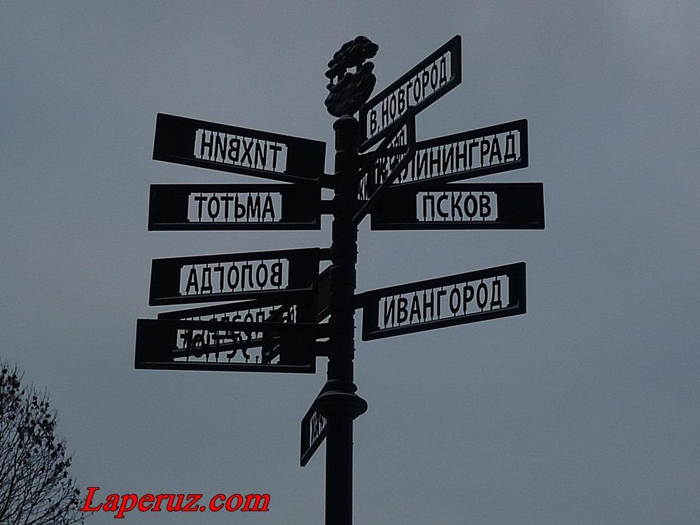 таблички с названиями городов