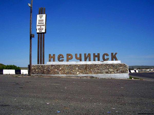 Присвоение статуса города нерчинск