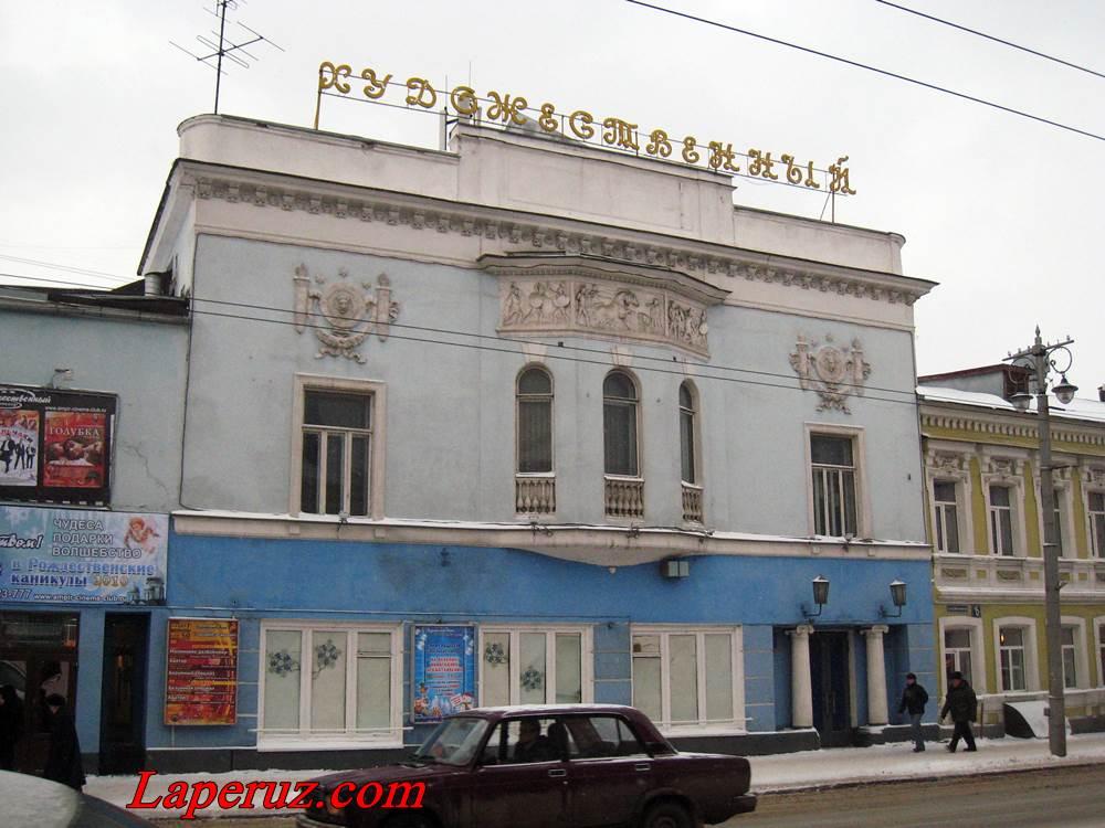 kinoteatr hudojestvennyi vo vladimire
