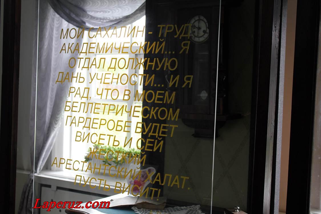 muzei Chehova-11