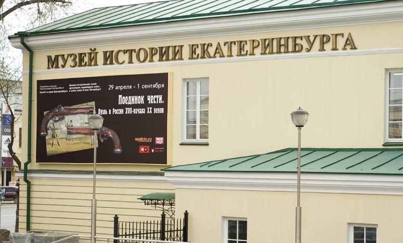 muzej-istorii-ekaterinburga