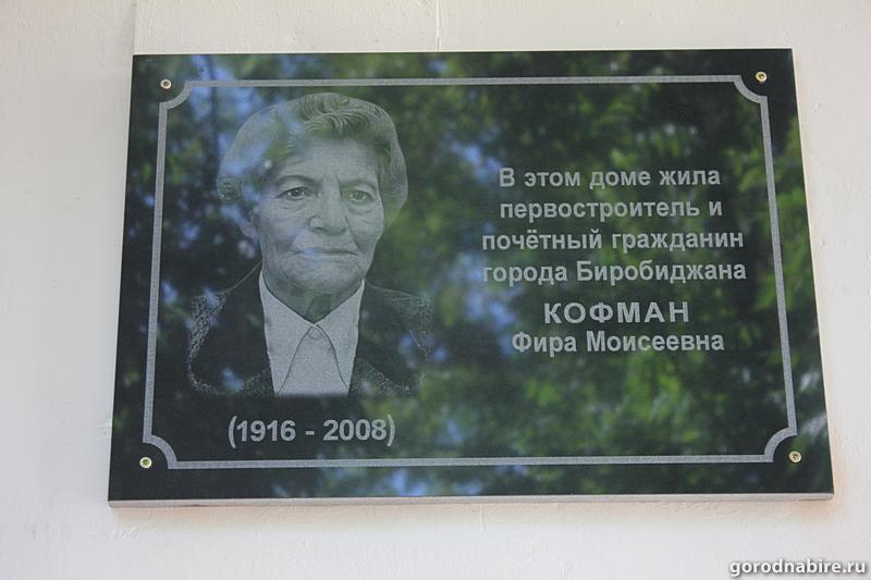 doska-firy-kofman