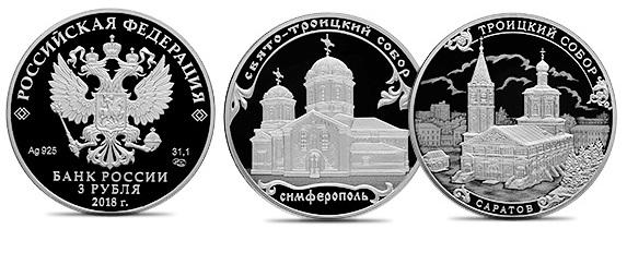 moneta-s-troickim-sooborom