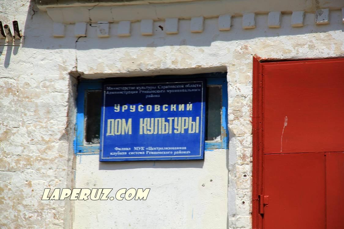 dom_v_urusovo_3