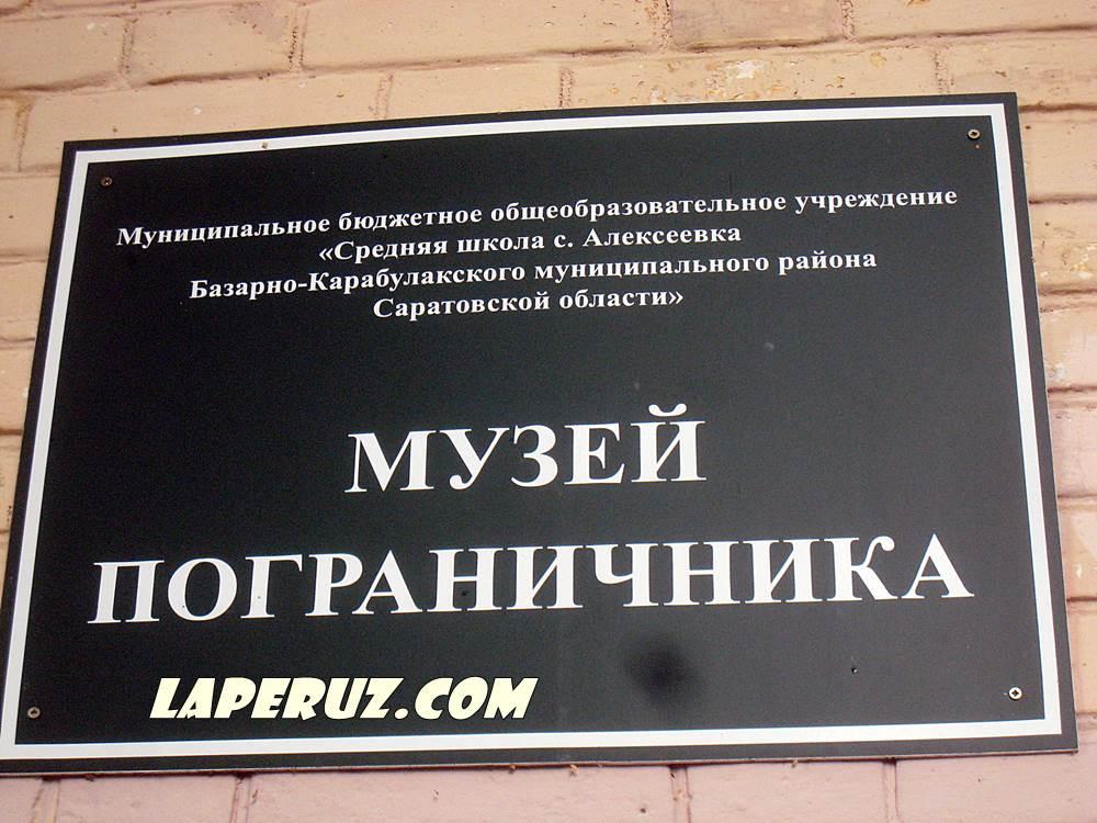 muzei_pogranichnika_v_alexeevke_1