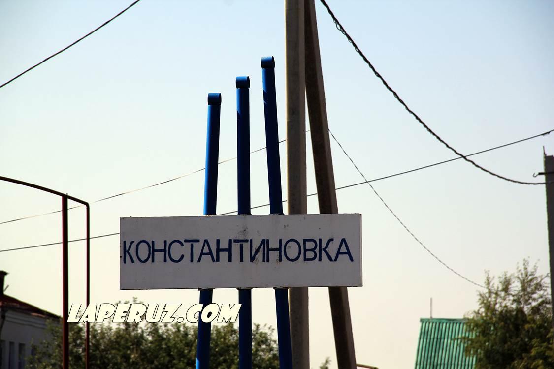 konstantinovka_1