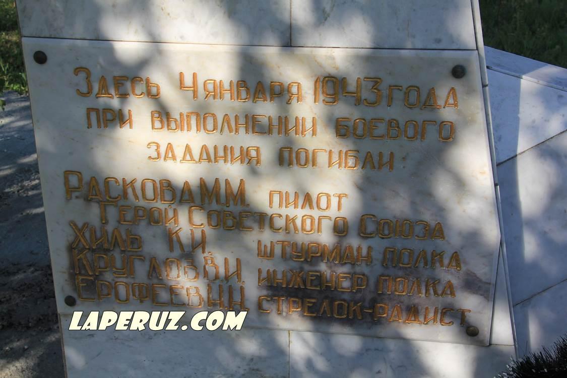 pamyatnik_raskovoi_4