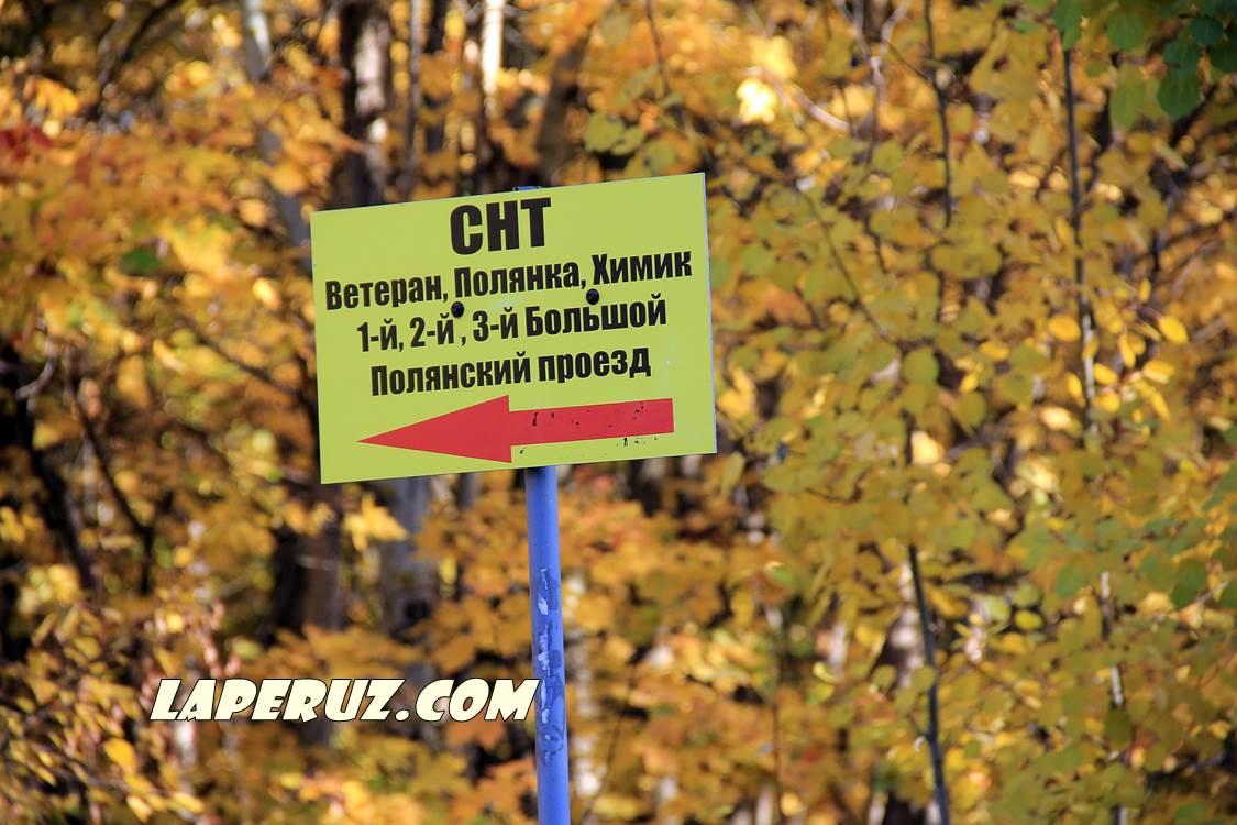 kumysnaya_polyana_snt
