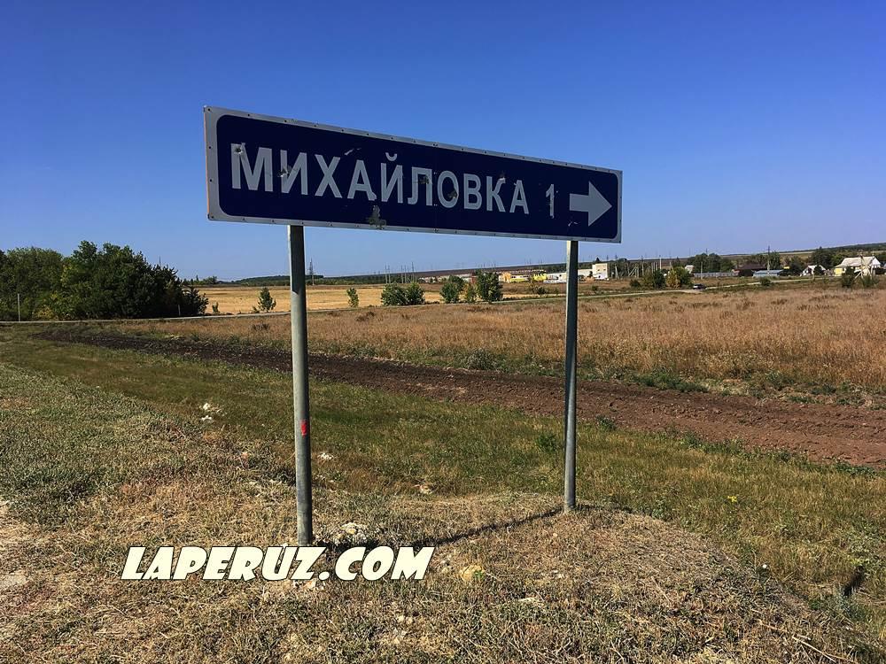 mihailovka_ukazatel