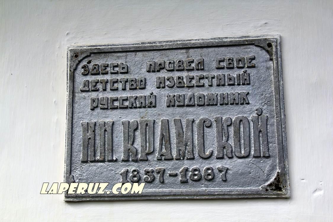 dom_kramskogo_tablichka