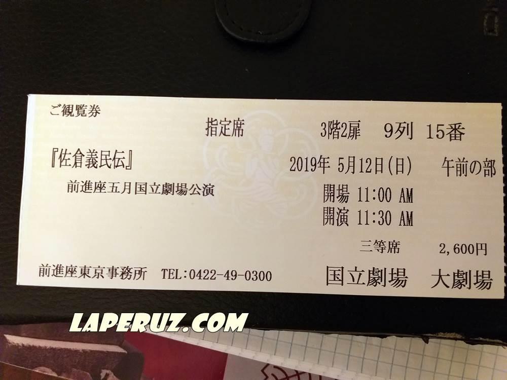 kabuki_bilet