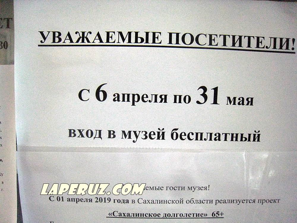 sahalinskii_hudojestvennyi_muzei_besplatno_1