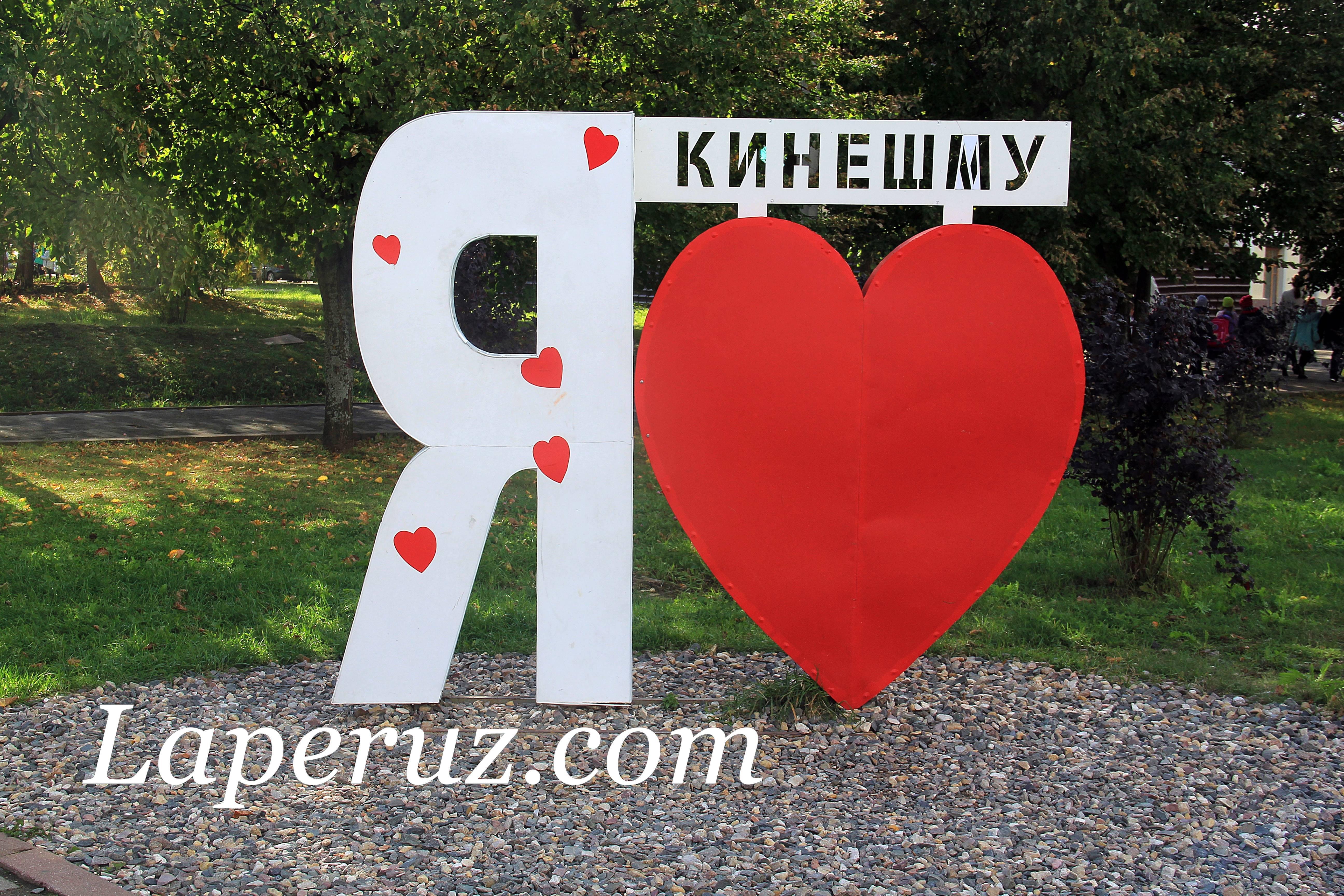 i_love_kineshma
