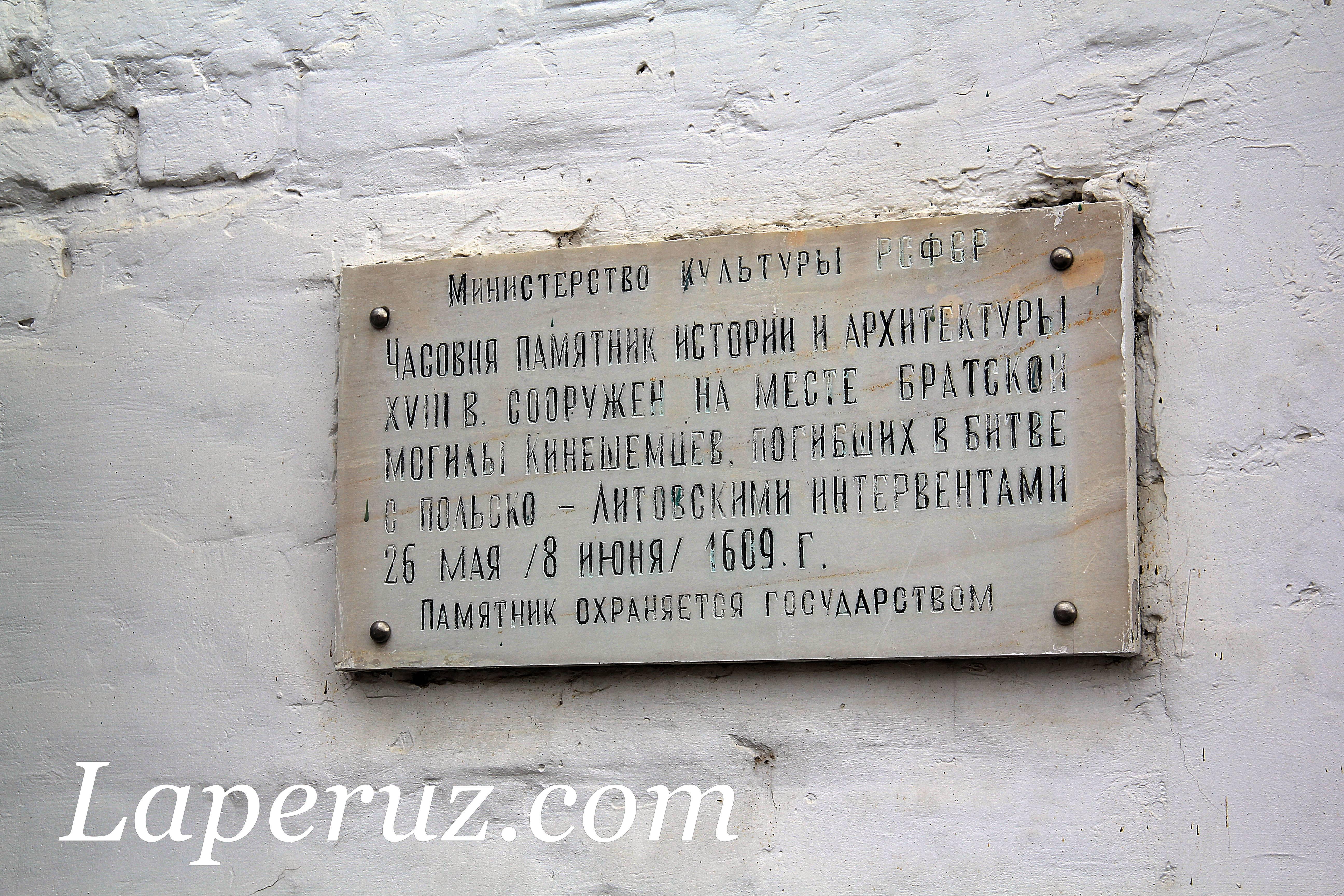 krestovozdvijenskaya_chasovnya_kineshma_doska