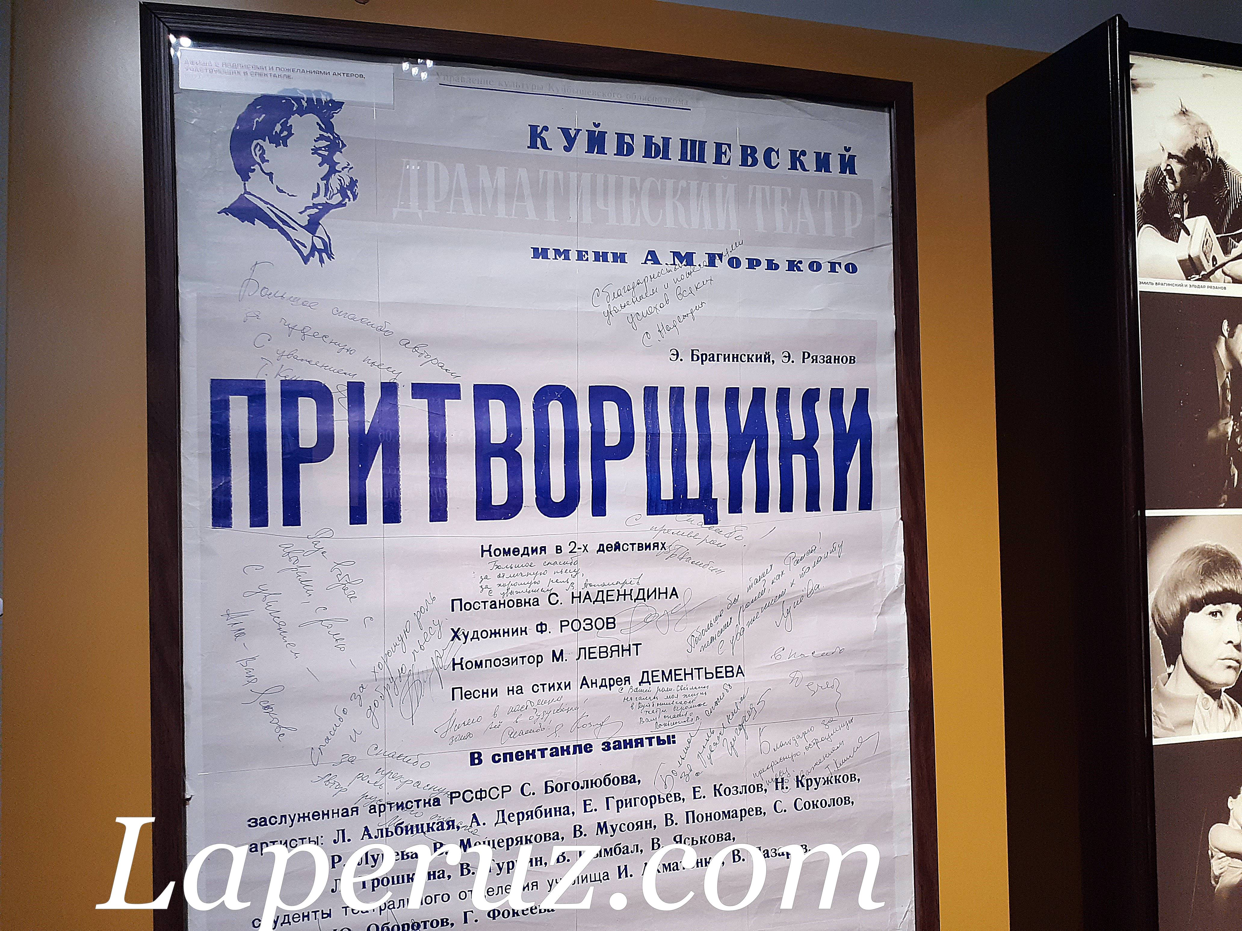 muzei_ryazanova_v_samare_25