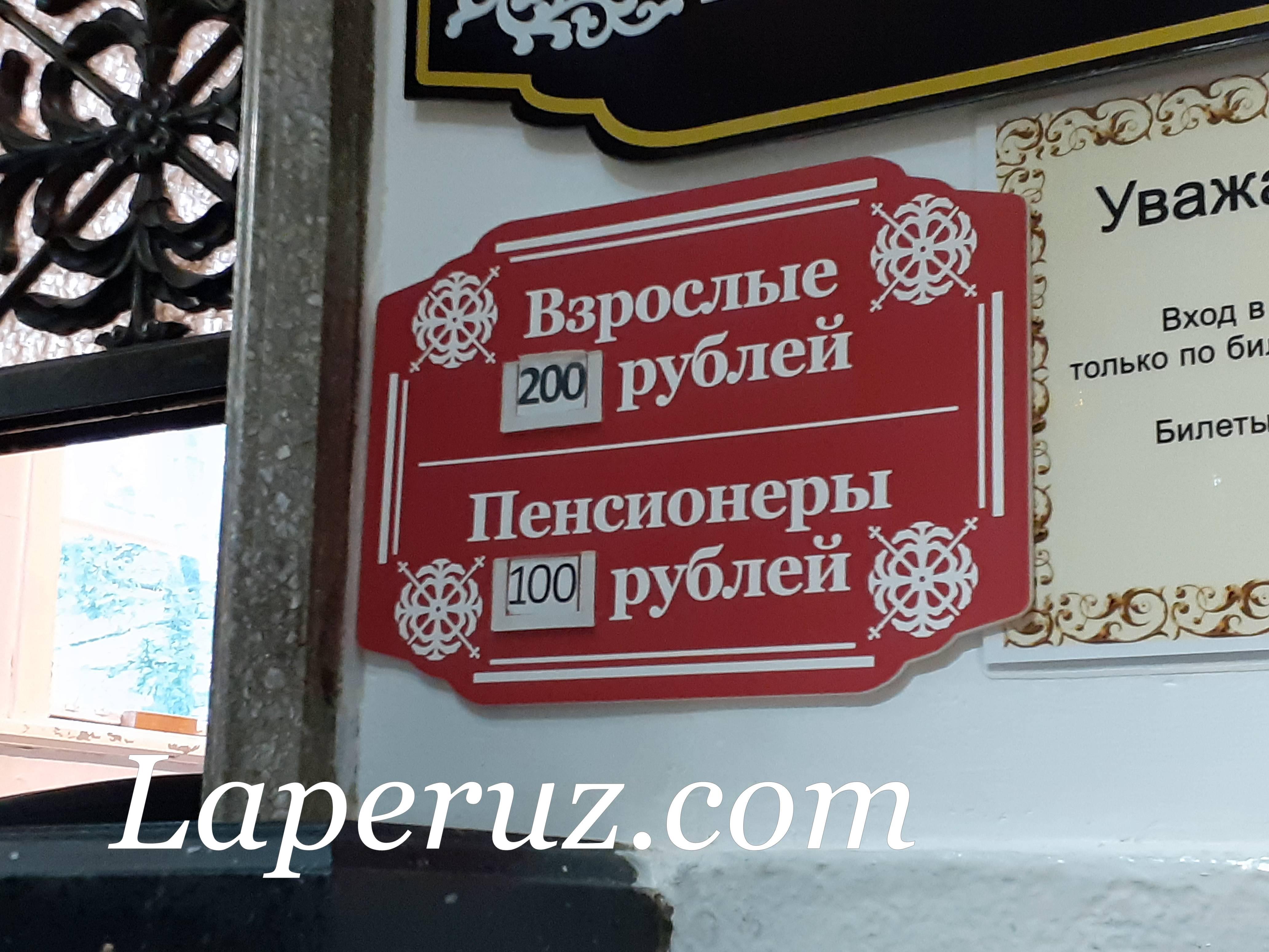 sahalinskii_kraevedcheskii_muzei_ceny