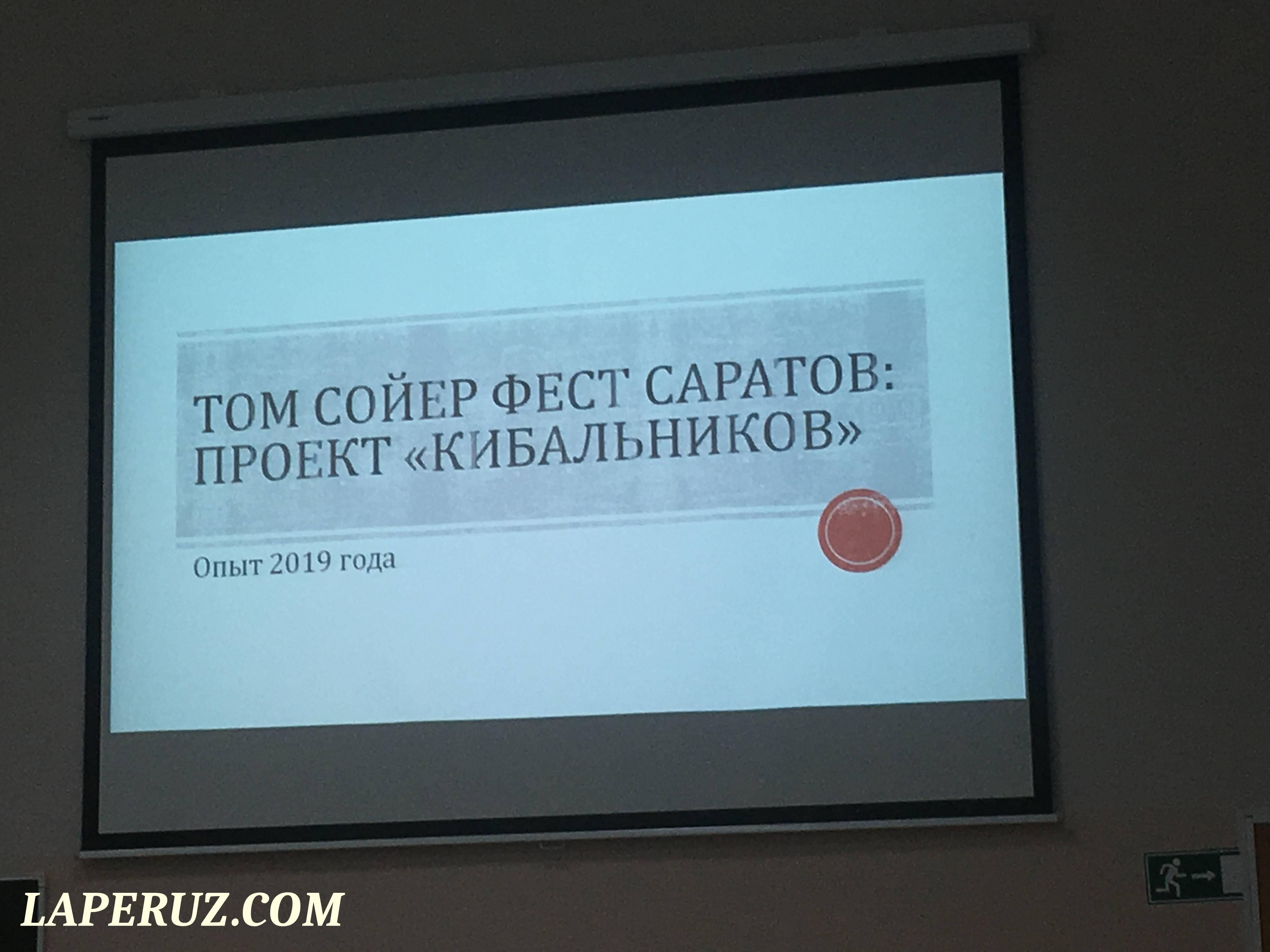 seminar_saratov_4