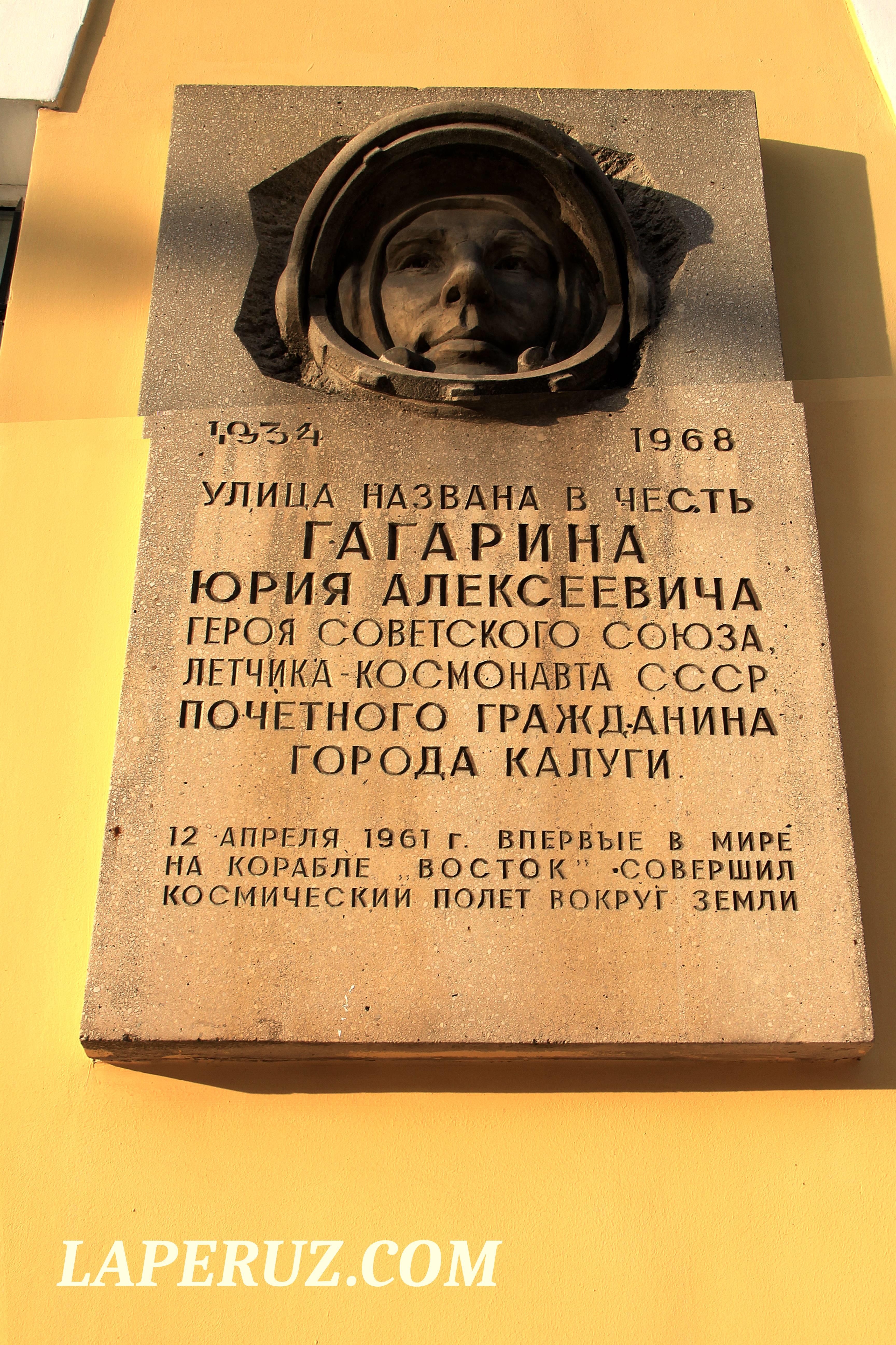 kaluga_doska_ulica_gagarina