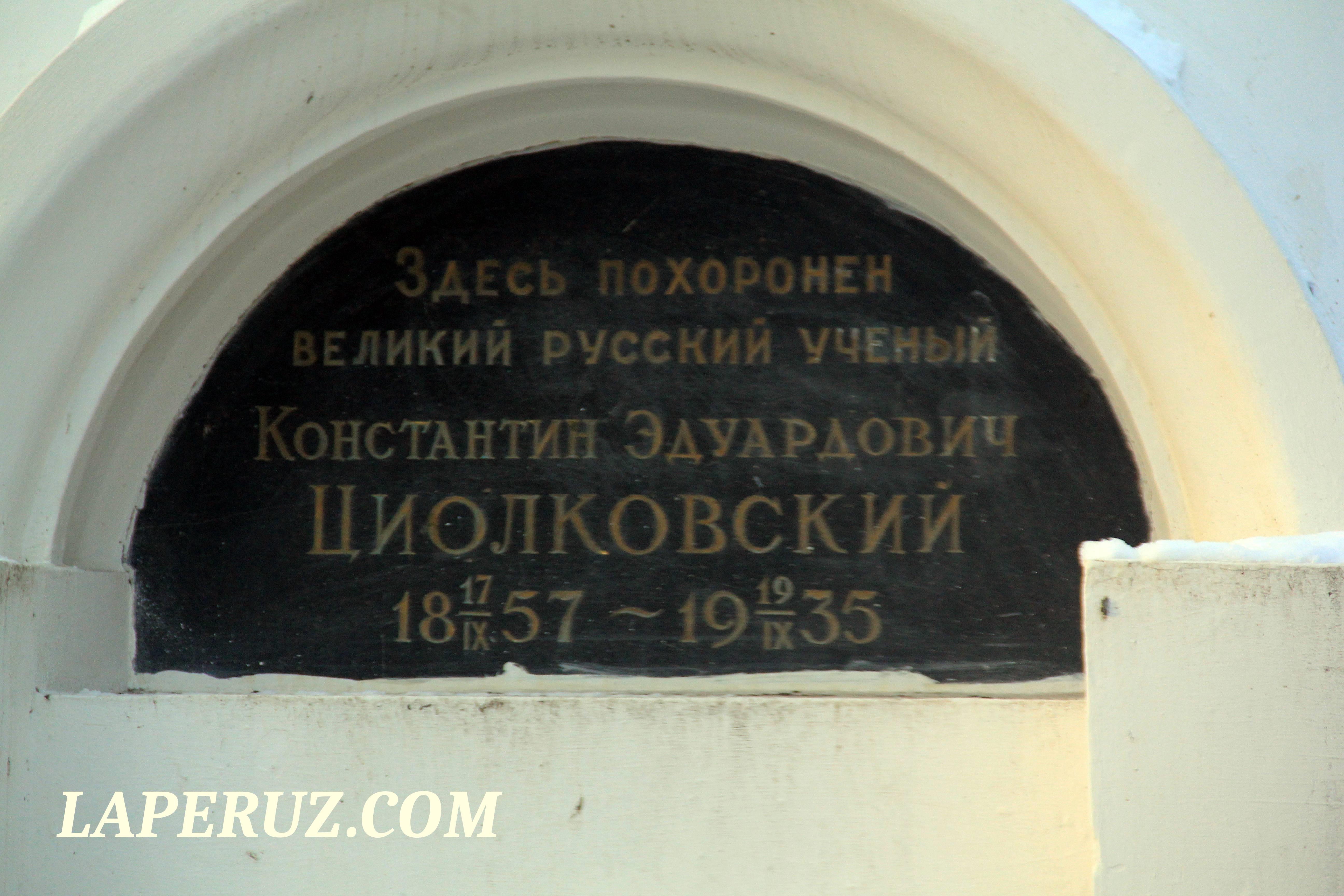 kaluga_mogila_tsiolkovskogo_3