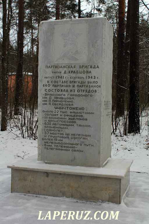 partizanskaya_brigada_1