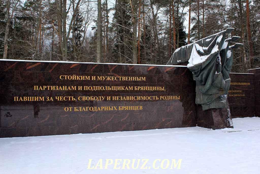 partizanskaya_polyana_pamyatnik_1