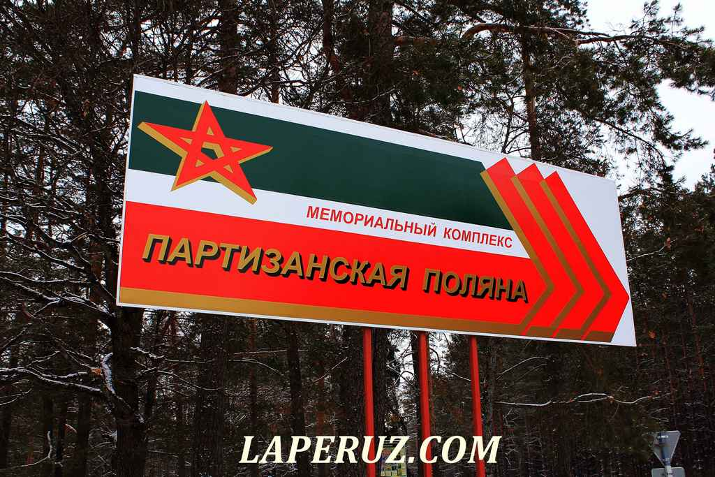 partizanskaya_polyana_ukazatel
