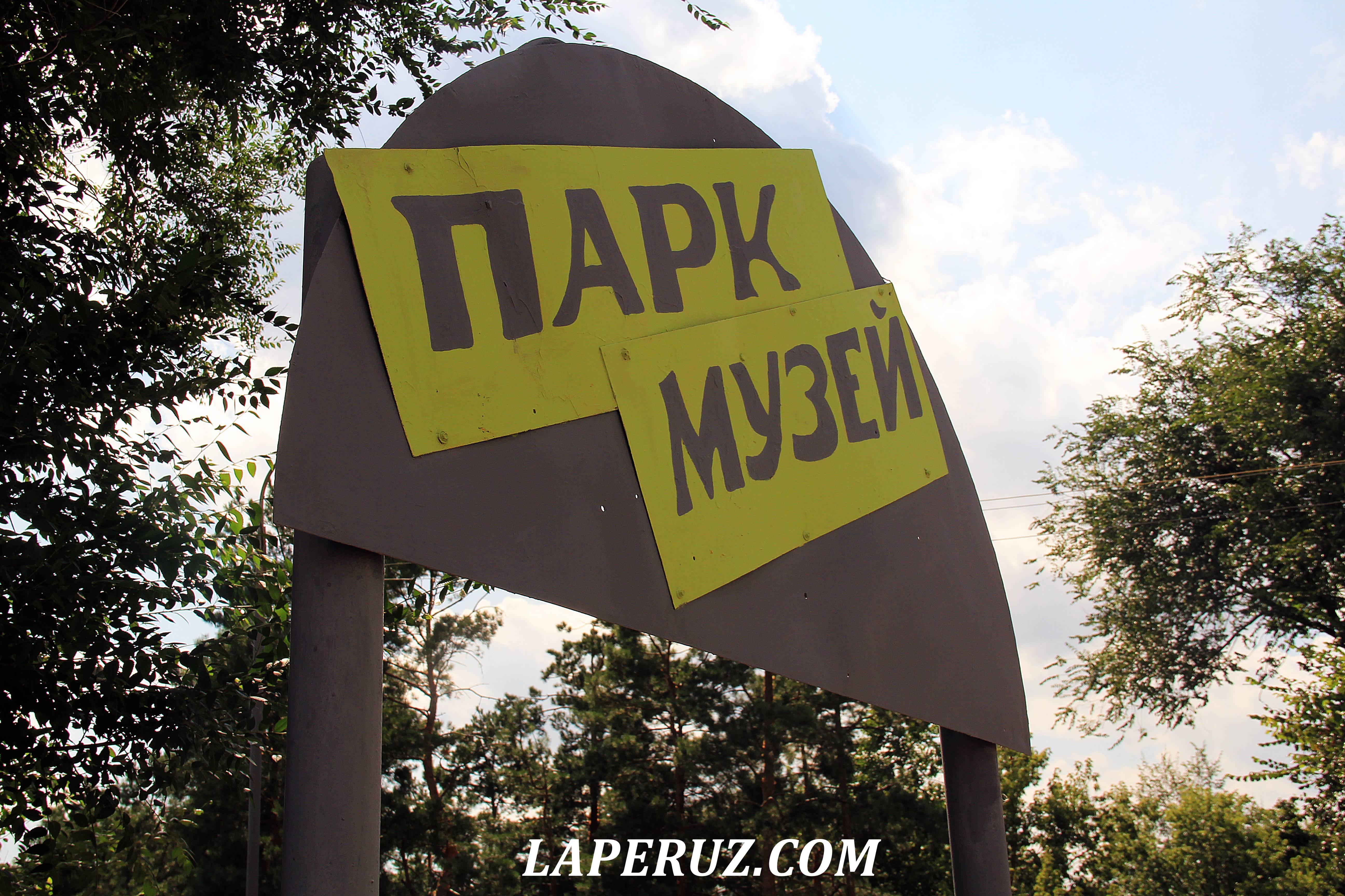 atkarsk_park_11