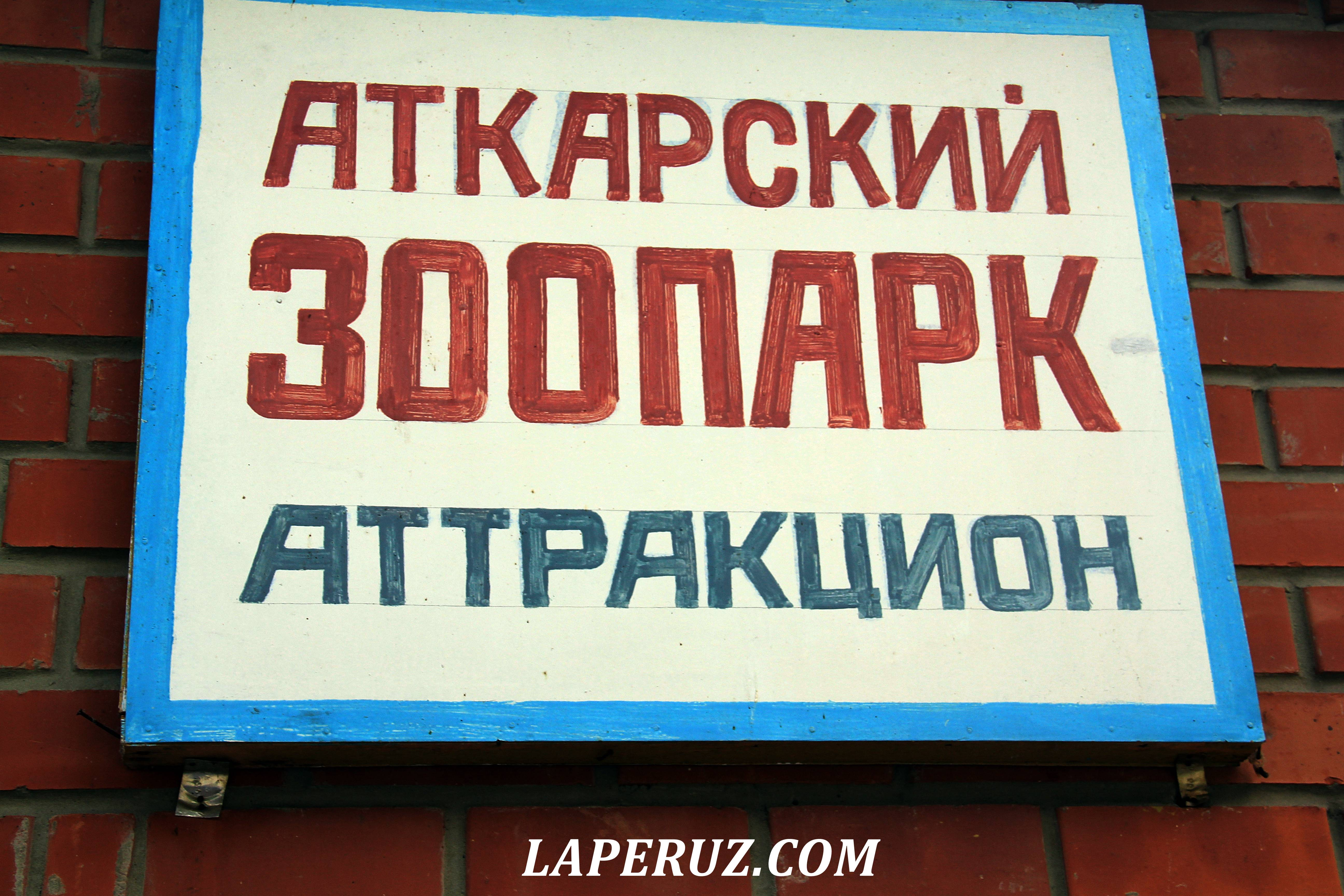 atkarsk_zoopark_1