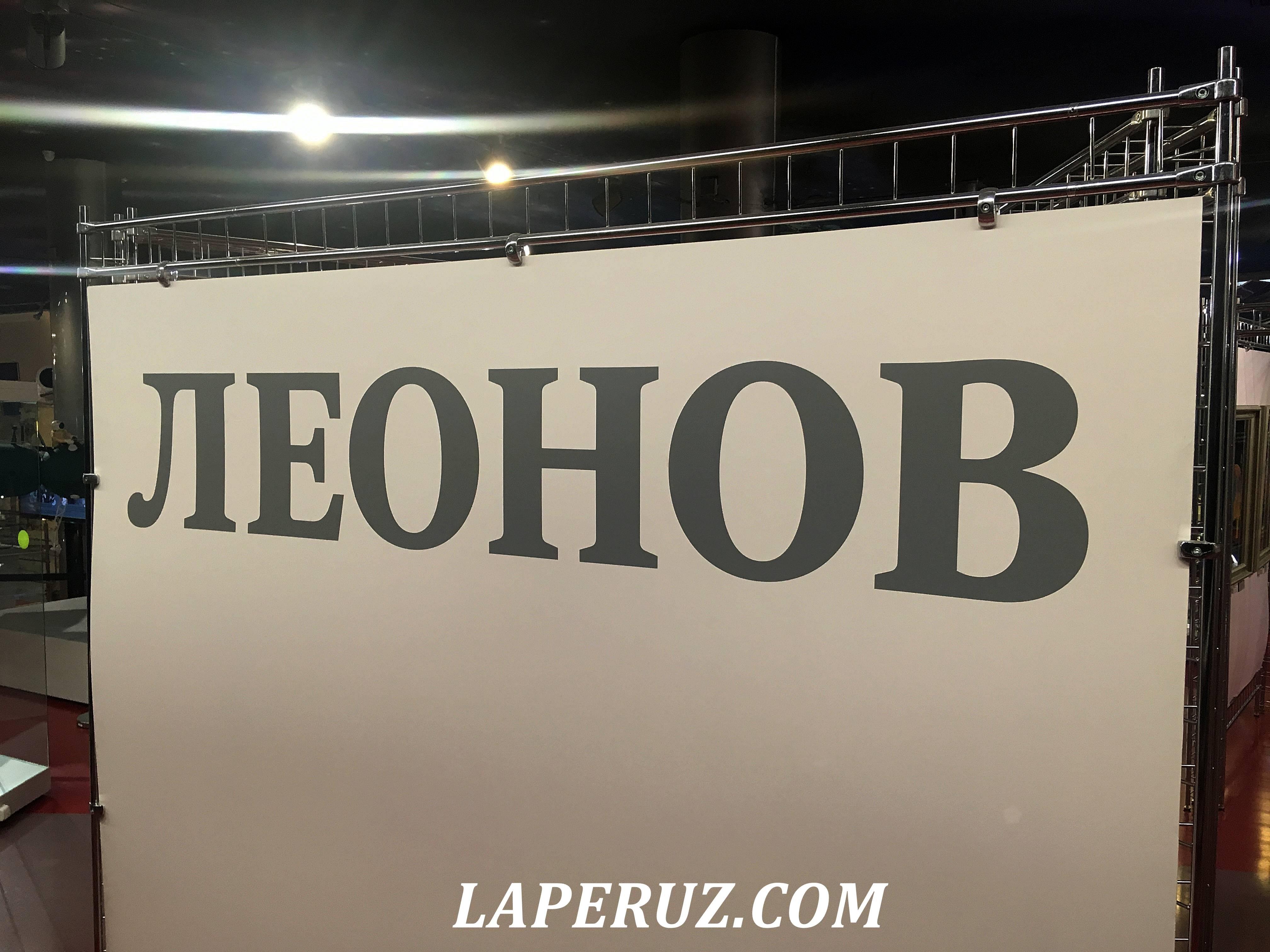 muzei_kosmonavtiki_moskva_leonov_1