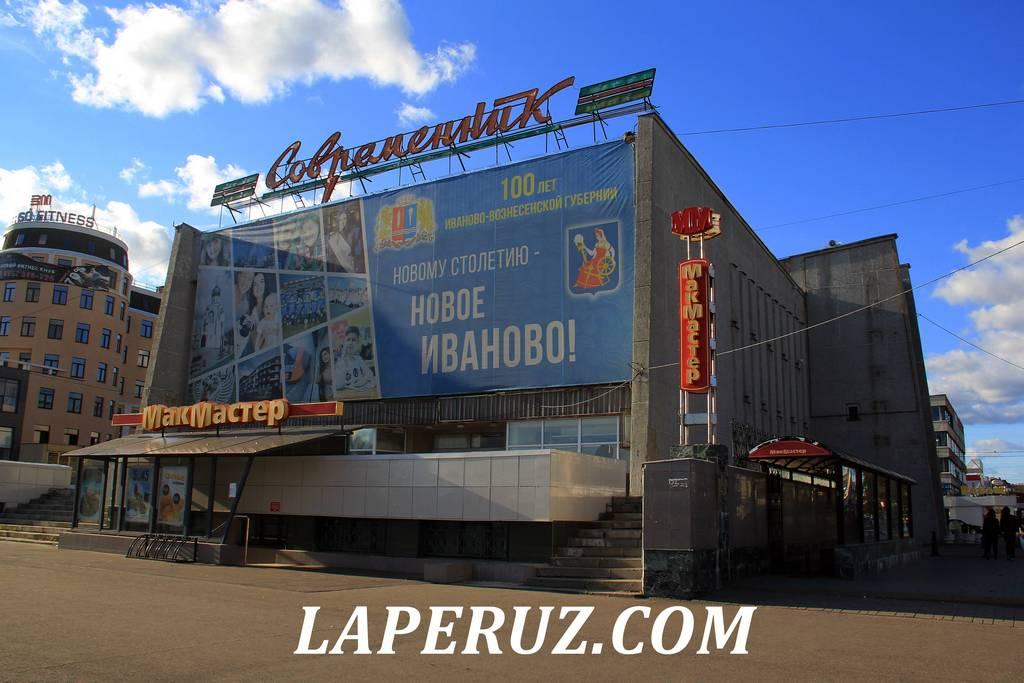 ivanovo_kinoteatr_sovremennik_2