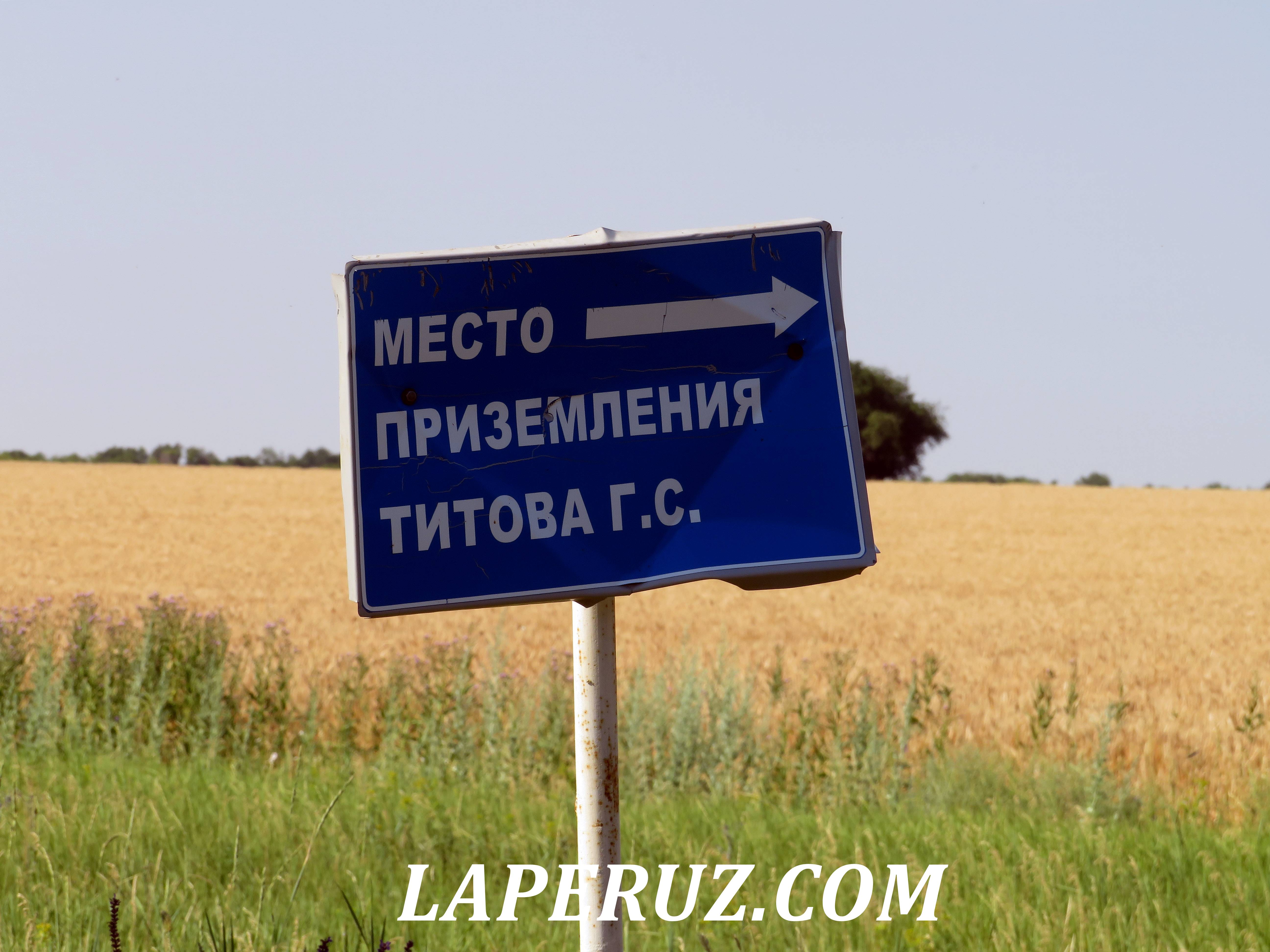 mesto_prizemleniya_titova_10