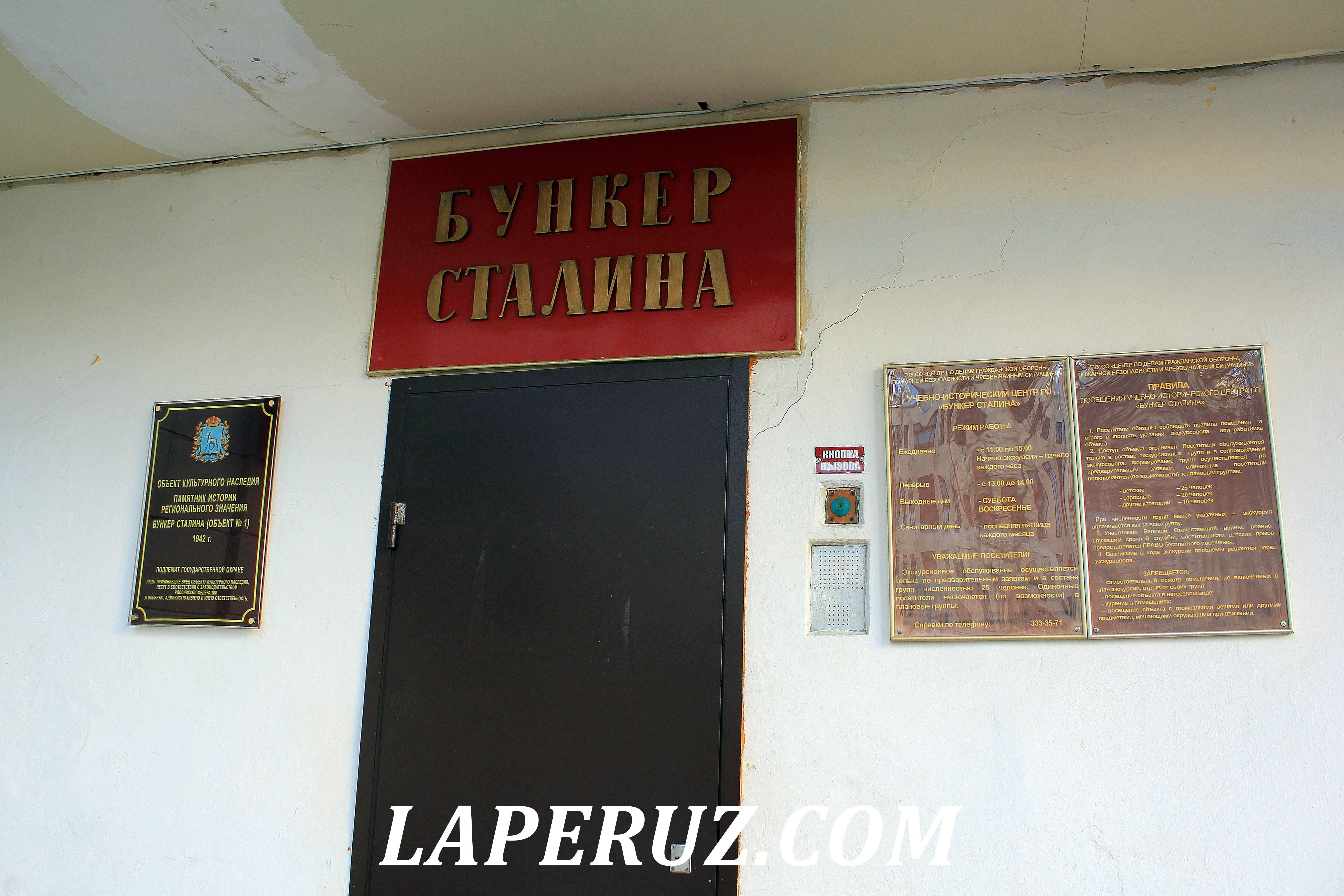 bunker_stalina_samara_3
