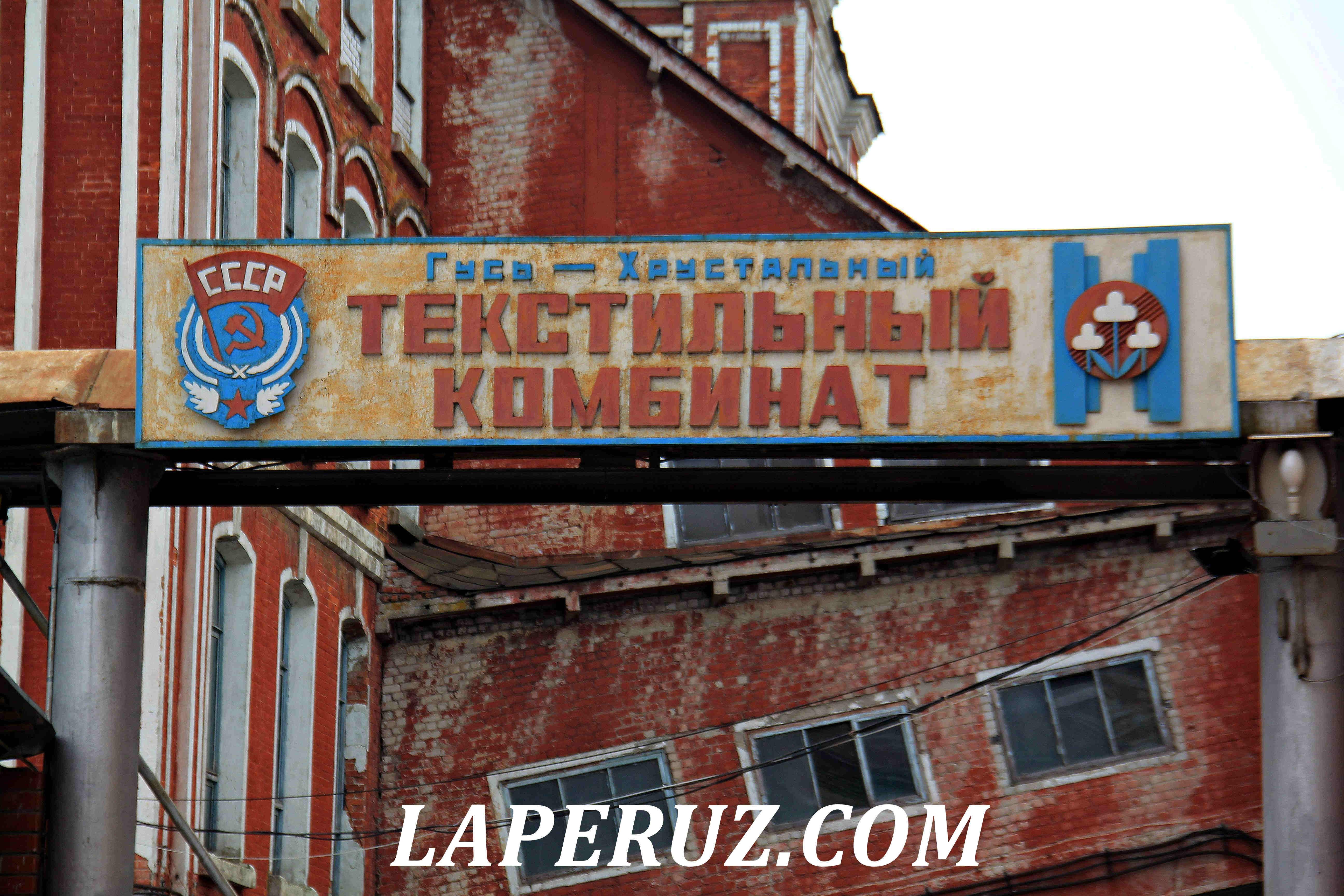 gus_hrustalnyi_textilnyi_kombinat_2