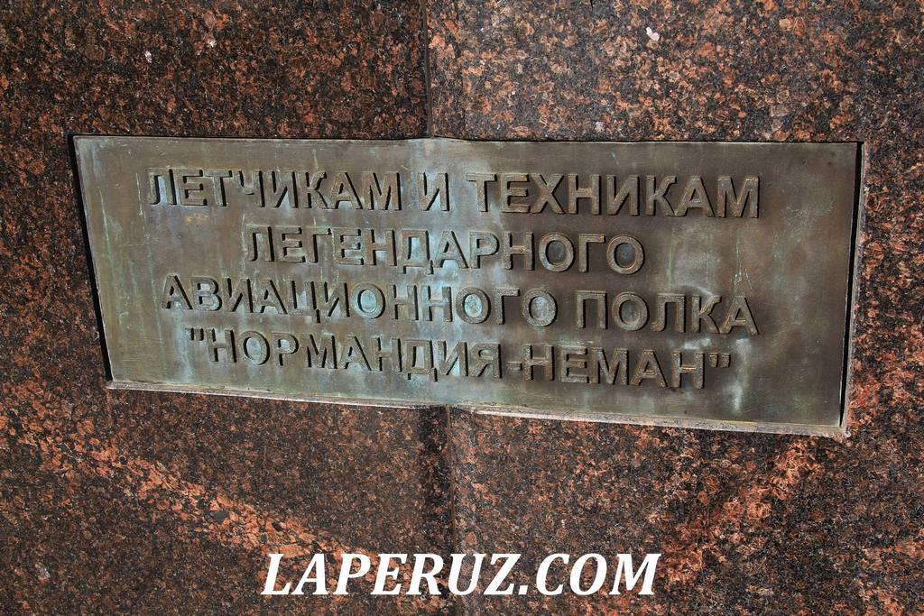 pamyatnik_normandii_neman_ivanovo_5