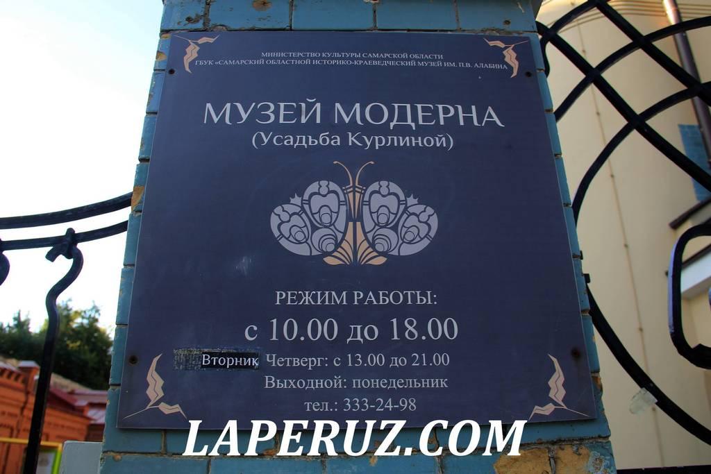 muzei_moderna_samara_vhod