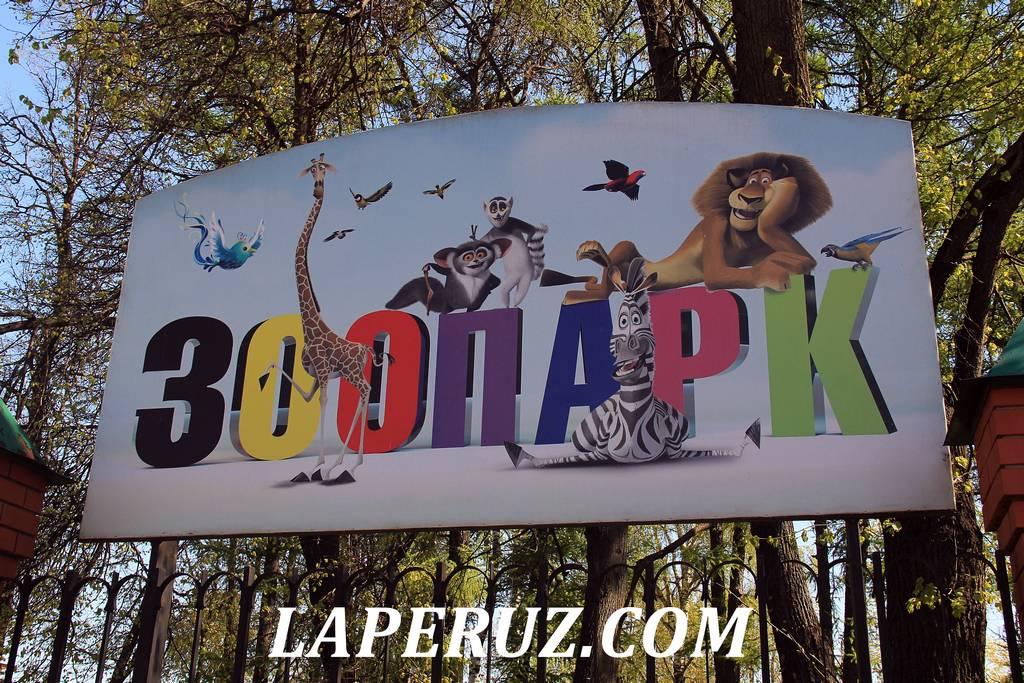 balahna_zoopark