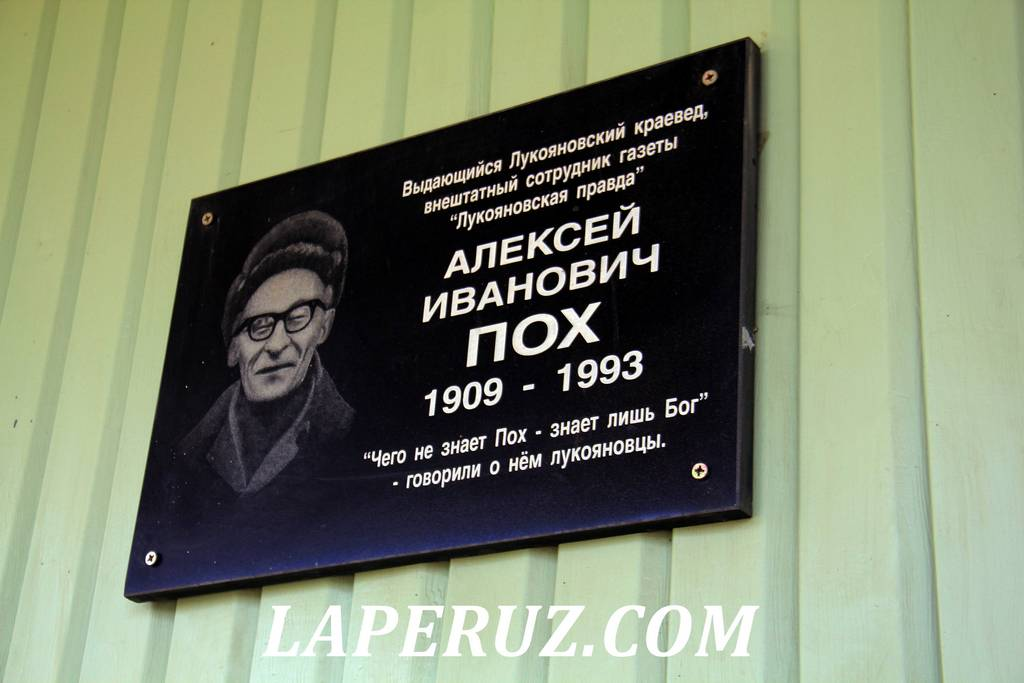 poh_lukoyanov