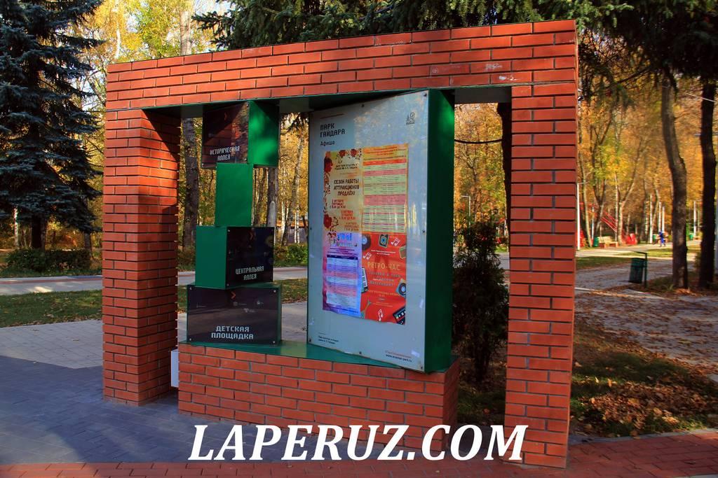 park_gaidara_arzamas_29