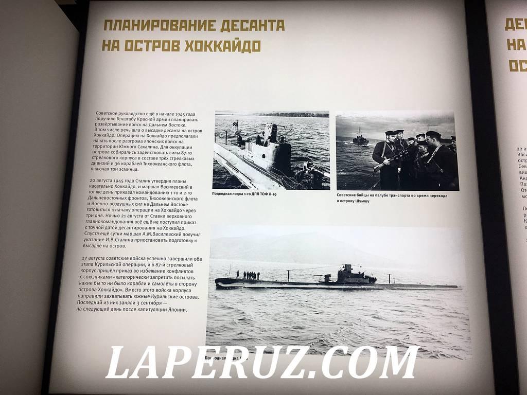 muzei_pobedy_ujno_sahalinsk_2