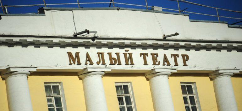 Реконструкция Малого театра оценена в 486 млн рублей