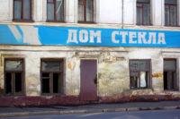 """Тульский """"Дом стекла"""" арендуют за 7 млн рублей"""
