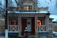 Музей «Мелочная лавка» — Ульяновск, улица Ленина, 76