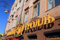 Самое вкусное место Владивостока: «Мумий Тролль бар»