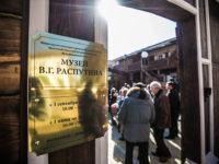 В Иркутске появился музей знаменитого писателя