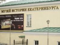 Музей истории Екатеринбурга вышел на тропу войны с голубями
