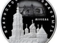Новоспасский монастырь изобразят на монете