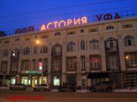 Доходный дом С.П. Зайкова (Гостиница «Уфа-Астория») — Уфа, улица Карла Маркса, 25