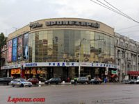 Кинотеатр «Пролетарий» — Воронеж, проспект Революции, 56