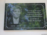 В Биробиджане увековечили память одного из первостроителей