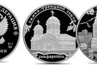 Саратовский Троицкий собор отчеканили на монетах